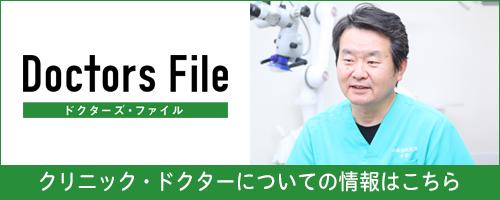 ドクターズ・ファイルの取材記事はこちら